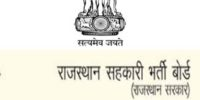 RCRB Recruitment 2021 – 385 Clerk, Typist & Other Vacancies – Apply Online @rajcrb.rajasthan.gov.in