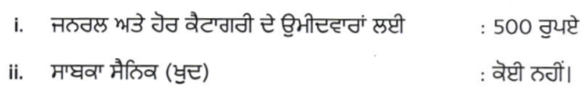 Punjab Master Cadre