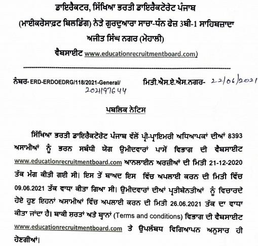 Punjab Primary Teacher last date extended